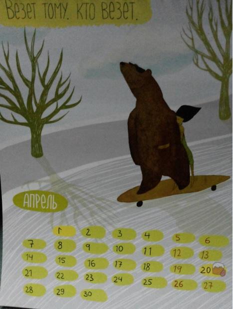 yuliya-kim-kalendar