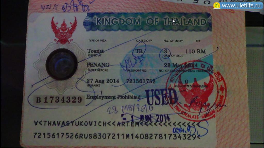 visa-v-tailand
