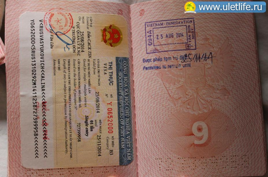 kak-oformit-vizu-vo-vietnam