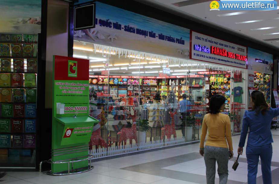 Торговые центры Нячанга Биг Си