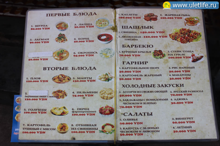 Русские кафе в Нячанге цены