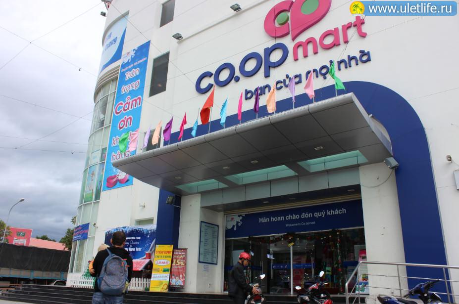 Coopmart торговый центр в Нячанге
