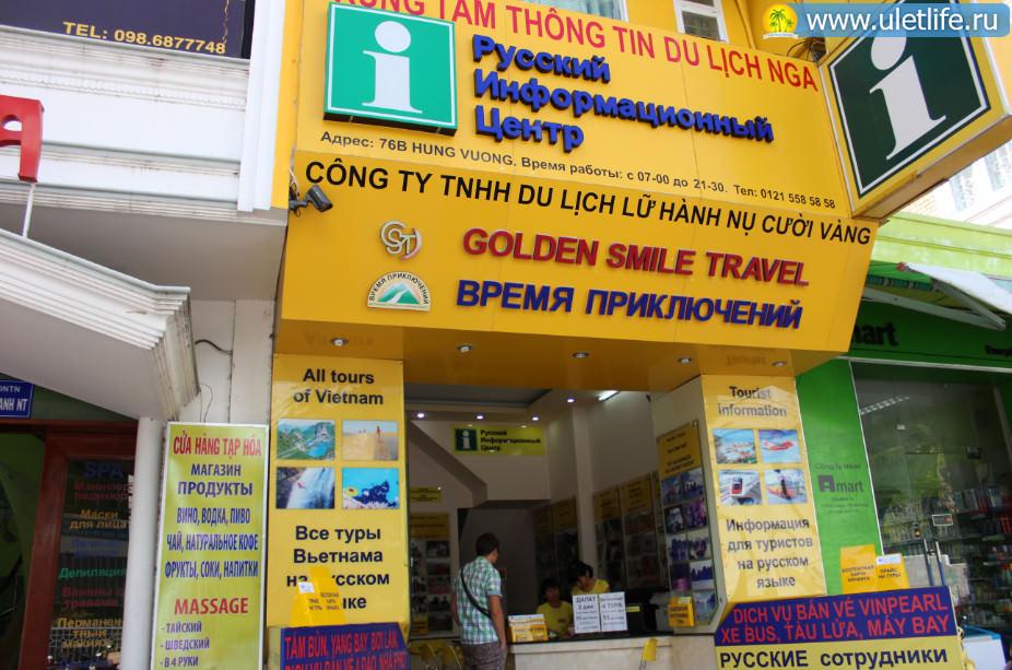 Русский информационный центр в Нячанге