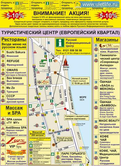 Русская карта Нячанга
