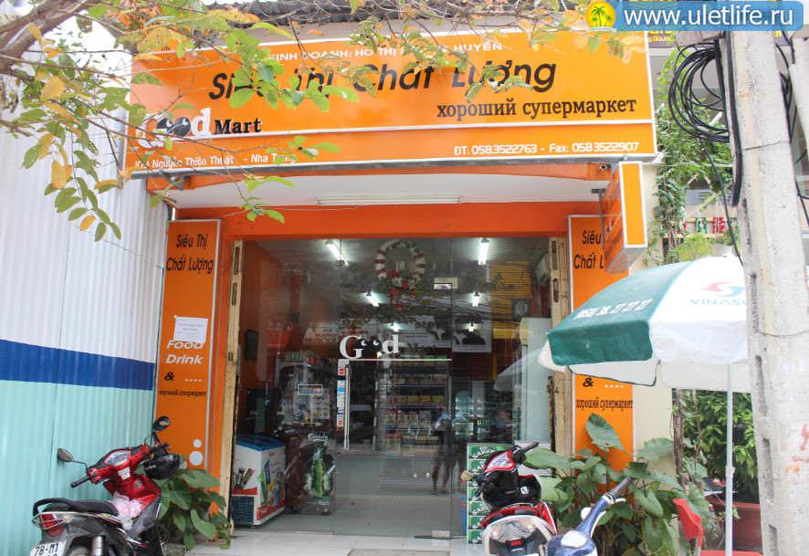 Хороший магазин в Нячанге