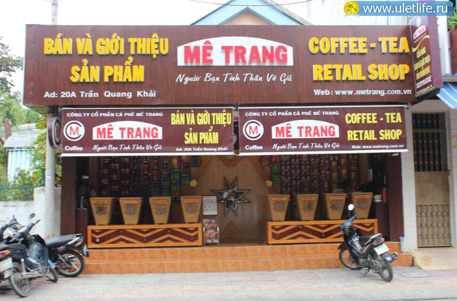 Магазин кофе в Нячанге