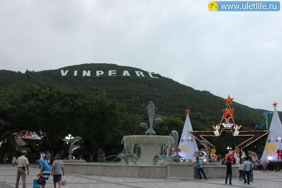 Винперл Vinpearl