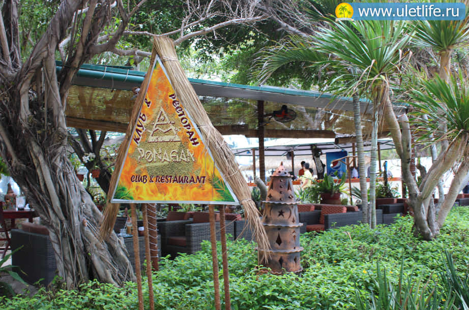 Ресторан Ponagar Парк Горького Нячанг