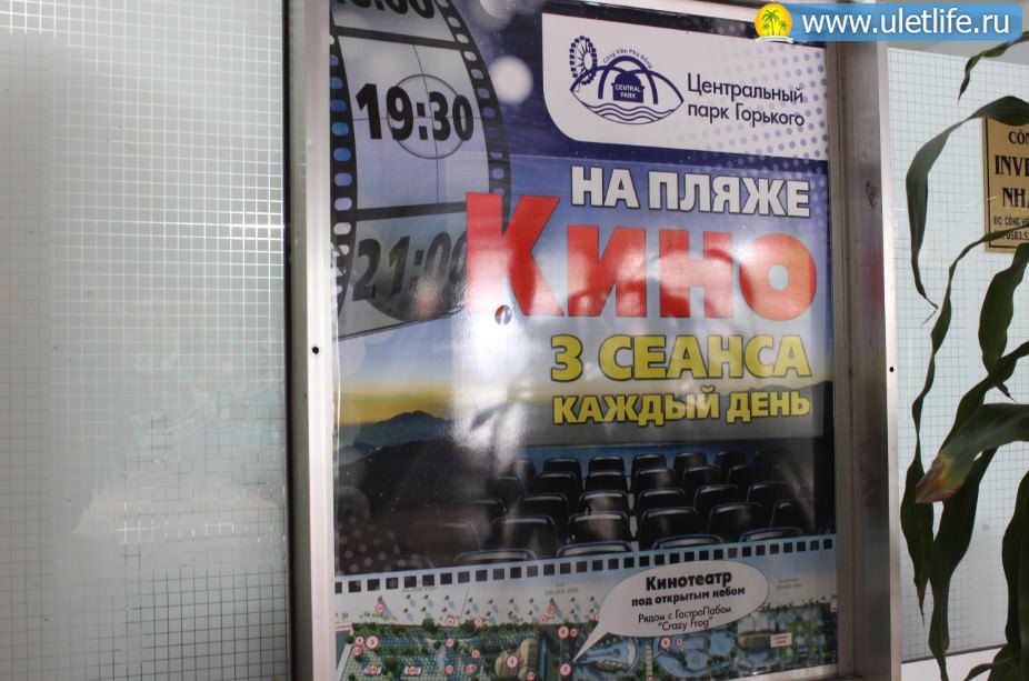 Кинотеатр Парк Горького Нячанг