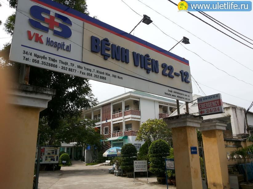 VK hospital Нячанг