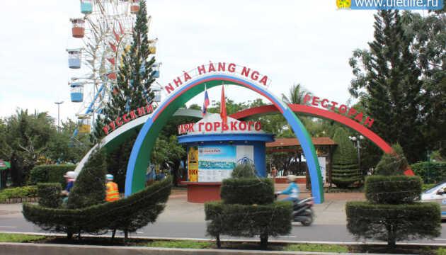 «Парк Горького» и центральный парк Нячанг