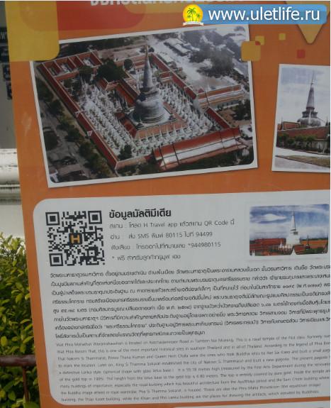 Phra-Mahathat-Woramaha-Wiharn