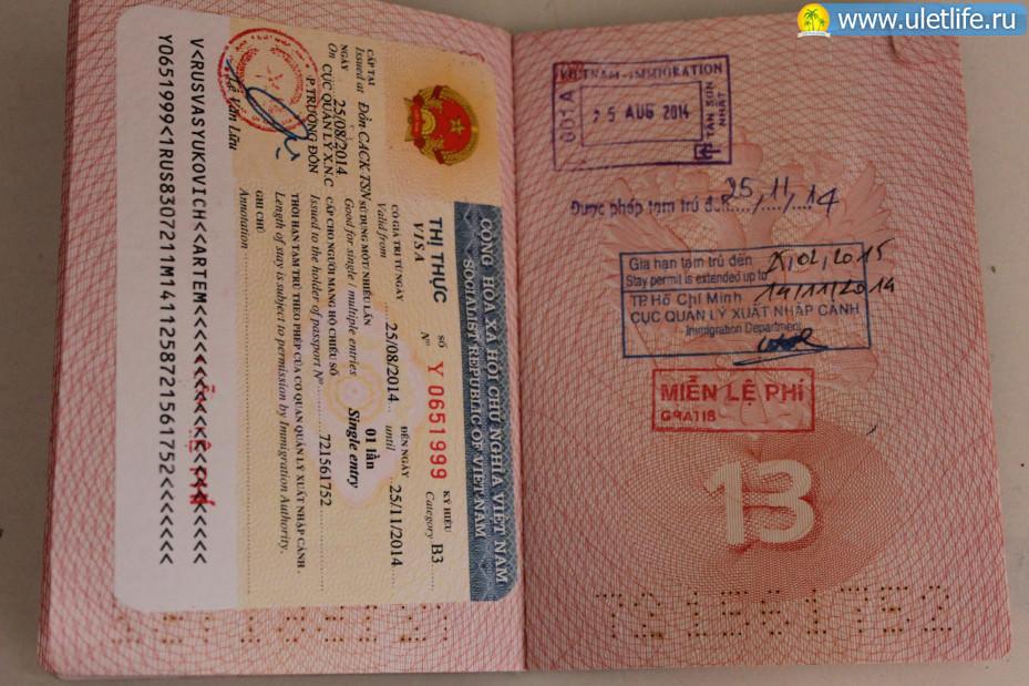 kak-prodlit-visa-vo-vietnam
