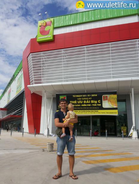 big c торговый центр в Нячанге