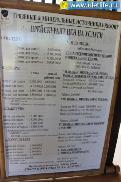 I resort Нячанг цены