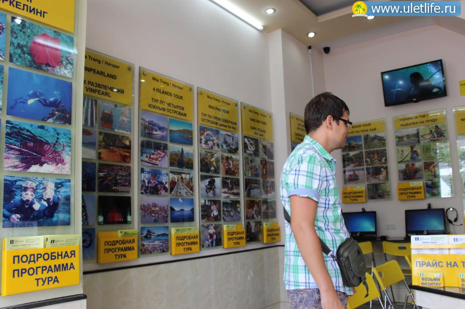 информационный центр в нячанге