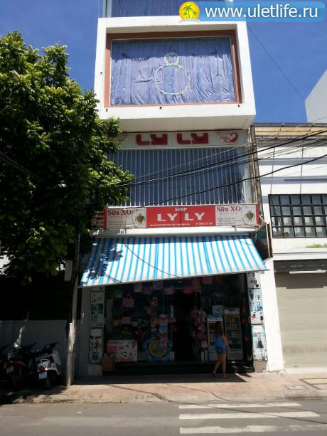 Магазин лу лу в Нячанге