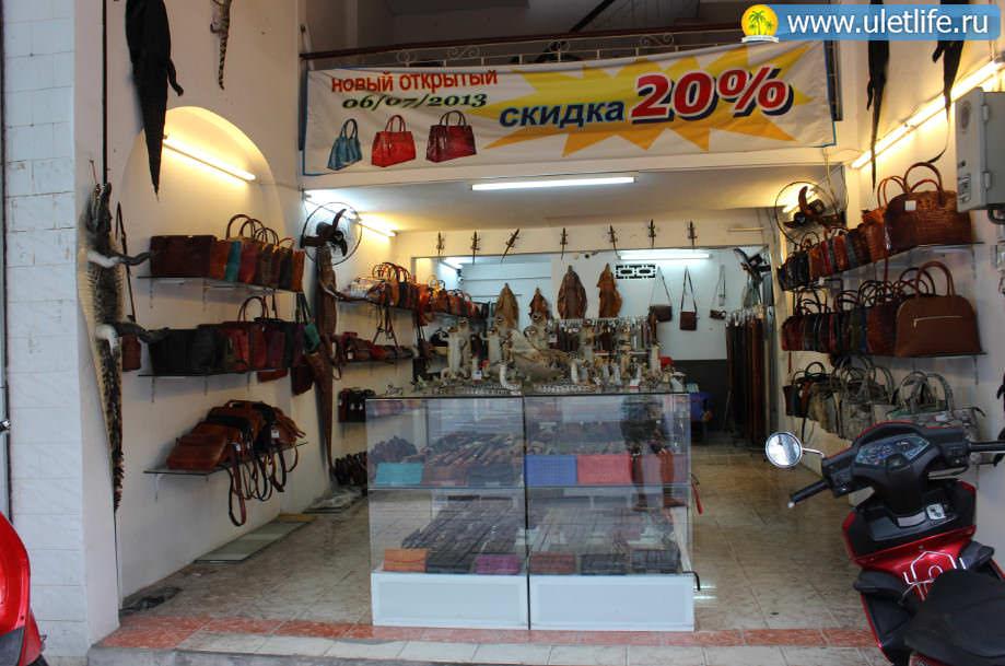 Магазин кожи в Нячанге