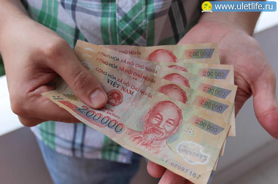 сколько брать денег в Нячанг