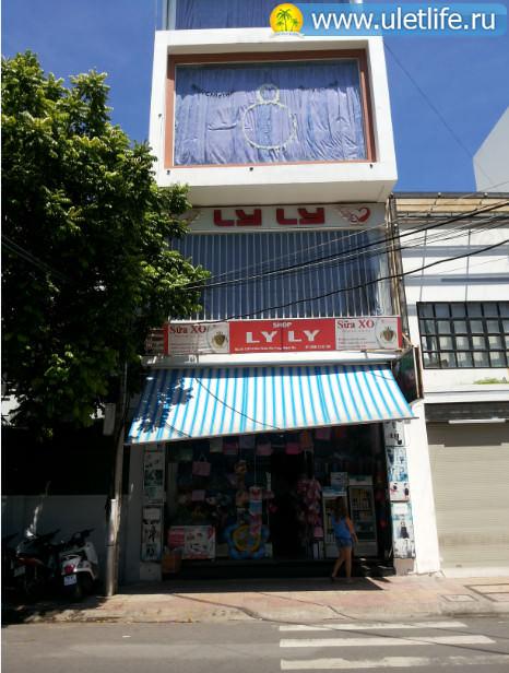 Детский магазин Ly Ly