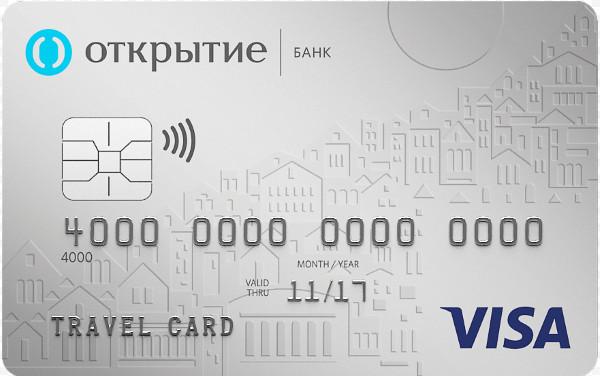 самая выгодная банковская карта для путешествий
